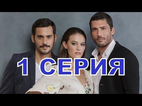 Пленница 1 серия, дата выхода..новый турецкий сериал 2017 года..оригинал..