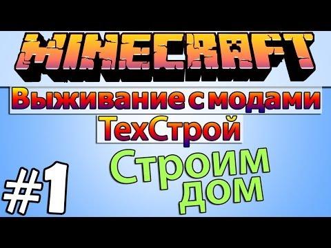 Minecraft: Выживание с модами часть 1 - ТехСтрой #1 - Строим Дом