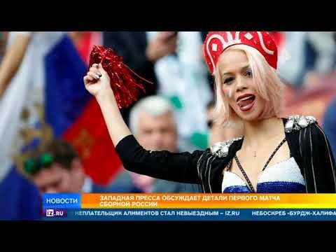 Как мировые СМИ отреагировали на победу сборной России над Саудовской Аравией