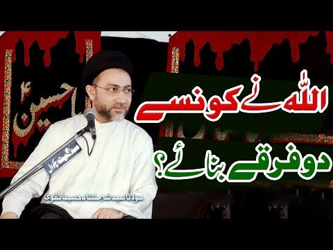 Allah Ny Kaunsa Maslak Banaya.. | Maulana Syed Shahenshah Hussain Naqvi | 4K