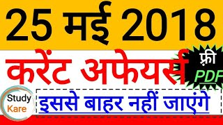 25 May 2018 Current Affairs in Hindi    All competitive Exams    by study kare