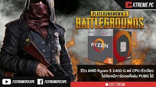 Review:AMD Ryzen 5 2400 G  แค่ CPU ตัวเดียวไม่ต้องมีการ์ดจอแยกก็เล่น PUBG ได้ พร้อมสอน Overclock!!