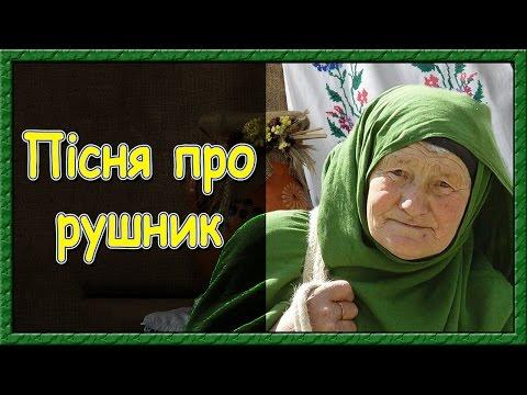 Українська пісня про маму. Рідна мати моя, ти ночей не доспала, пісня про рушник