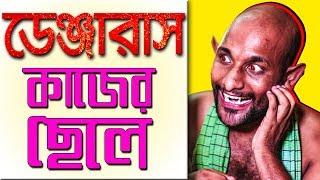 Bangla Funny Video | ডেঞ্জারাস কাজের ছেলে | Dangerous Kajer Chele By Fun Buzz