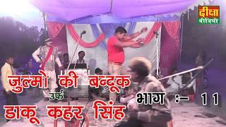 जमीदारो का जुल्म उर्फ डाकू कहर सिंह नौटंकी भाग -11 मछरेहटा सीतापुर नौटंकी 9565129935 diksha nawtanki