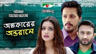 Andhokarer Antorale   Bangla Telefilm   Irfan Sajjad   Tanjin Tisha   Shamol Mawla   Channel i TV