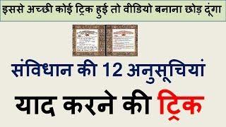 gk tricks | schedules of indian constitution ( संविधान की 12 अनुसूचियां ) gk trick | 12 anusuchi