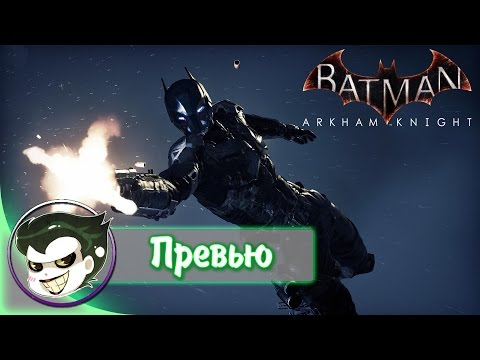 Batman: Arkham Knight - Превью