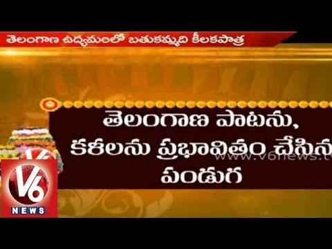 Mana Bathukamma - Significance of 8th day Batukamma celebration - Venna Muddala Bathukamma