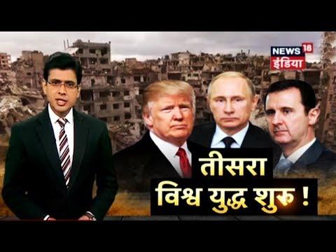 America का Syria पर मिसाइल हमला   तीसरा विश्र्व युद्ध शुरू   News18 India