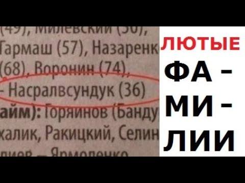 Угарные фамилии. Игорь Престолов,  Килька Сазанович и ...