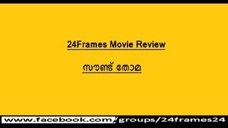 Sound Thoma - Sound Thoma Movie Review By 24Frames