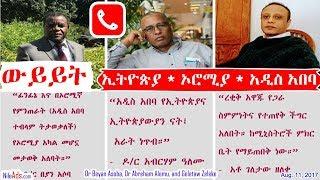 ውይይት: ኢትዮጵያ * ኦሮሚያ * አዲስ አበባ - Panel discussion on Ethiopia * Oromia * Addis Ababa - SBS