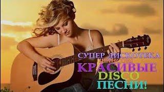 СУПЕР ДИСКОТЕКА ШАНСОН! КРАСИВЫЕ DISCO ПЕСНИ! 2017 -  2018 #русская музыка