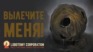Lobotomy Corporation - Прохождение игры #77 | Вылечите меня!