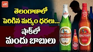 Liquor Prices in Telangana | Telangana Excise Department Hikes Liquor Rate