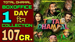 Total Dhamaal : Ajay Devgn Upcoming Movie Box Office Collection Of Total Dhamaal Day 1 Prediction
