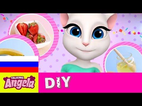 Говорящая Анджела DIY - Натуральные рецепты красоты 2