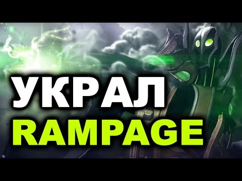 Dota 2 Rampage. РУБИК УКРАЛ ЭТОТ РЕМПЕЙДЖ