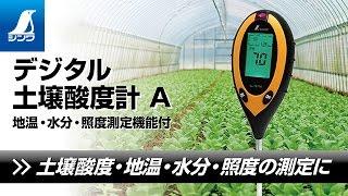 72716/デジタル土壌酸度計  A  地温・水分・照度測定機能付