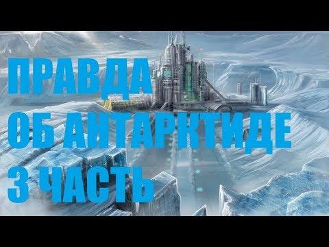 Что Скрывают Мировые Лидеры Об Антарктиде 3 Часть