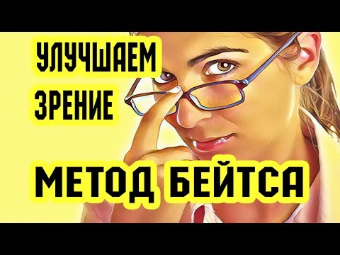 Улучшение зрения. Метод Бейтса. (Восстановление Зрения. Острое зрение #3)
