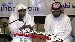محاضرة بعنوان من رحيق السنة :ــ الشيخ صالح المغامسي