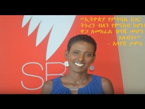 Asayesh Tamiru On Ethiopian Women's Movement | SBS Amharic