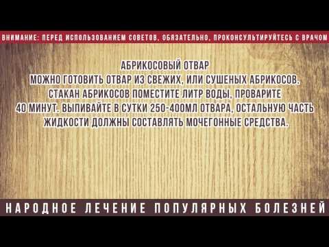 Лечение асцита в домашних условиях народными средствами