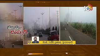 మంచు దుప్పటి కప్పుకున్న భాగ్యనగరం | #Hyderabad