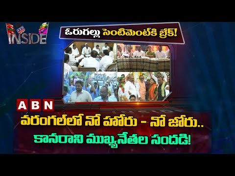 Why Telangana Political Parties not Conducting Election Public meetings in warangal | Inside