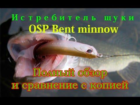 ловля щуки на bent minnow видео