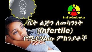 InfoGebeta: MUST WATCH What are the Causes of Infertility For Women?