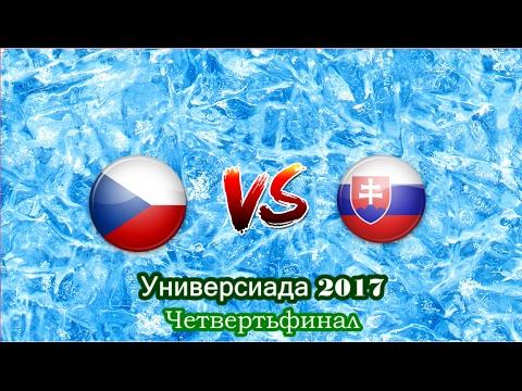 ХОККЕЙ. Универсиада-2017. Четвертьфинал. Словакия-Чехия. Прямая Трансляция.