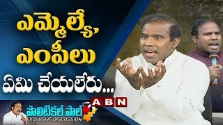 KA Paul about MLAs and MPs in Telangana and Andhra Pradesh