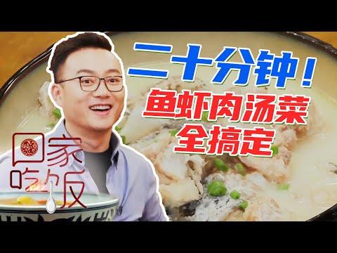 陸綜-回家吃飯-20210405  時候展現真正的廚藝了!二十分鐘做出一桌菜!魚蝦肉湯蔬菜樣樣齊全