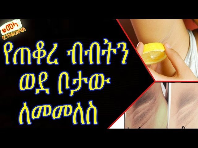 ETHIOPIA - Home Remedies to Lighten Dark Underarms in Amharic