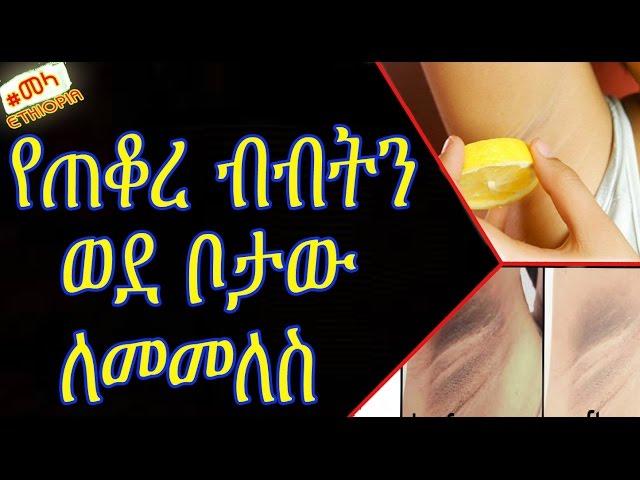 ETHIOPIA - Home Remedies to Lighten Dark Underarms in Amharic