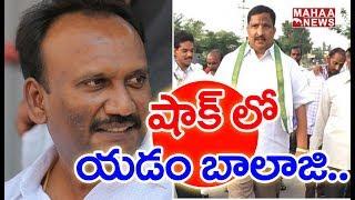 Amanchi Krishna Mohan Effect On Chirala YCP Leader Yadam Balaji