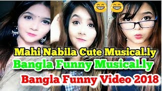 Mahi Nabila Bangla Musical.ly|😂  Bangla Funny 😂 Musically Video 2018😂