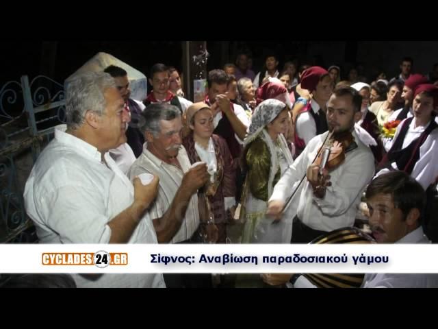 psts.gr:Σίφνος: Ταξίδι στο χρόνο με τον παραδοσιακό κυκλαδίτικο γάμο! (Μέρος B)