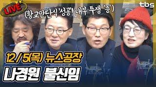 12월5일(목) 김어준의 뉴스공장 LIVE / tbsTV & FM