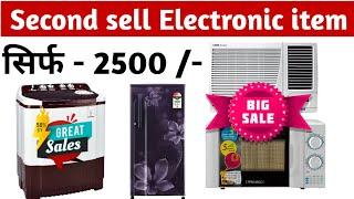 Electronic item Second sell !! 25 हजार का item 25 सौ में !! fridge !! A/C  !! Washing machine