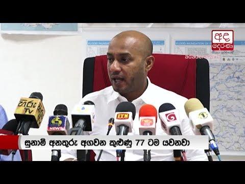tsunami drill schedu|eng