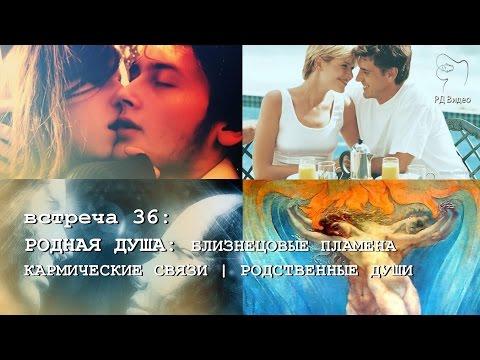 РОДНЫЕ ДУШИ: кармические связи, Родственные Души, Близнецовые Пламена SUBS: españoles + Italiano
