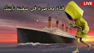 انقاذ فتاة محاصرة في سفينة تيتانيك في لعبة Little Nightmares FULL GAME