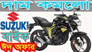 Suzuki Bike Eid Offer Price in Bangladesh 2019 || Eid-al-Fitr