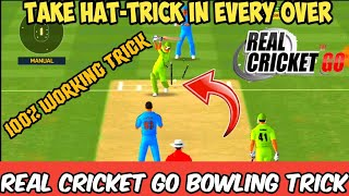 💥 REAL CRICKET GO BOWLING TRICK  || TAKE 6 BALLS 6 WICKETS || HOW TO TAKE HAT-TRICK || RC GO TRICKS