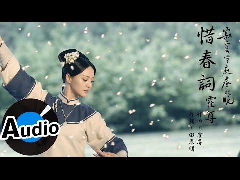 霍尊- 惜春詞 (官方歌詞版) - 電視劇《寂寞空庭春欲晚》插曲
