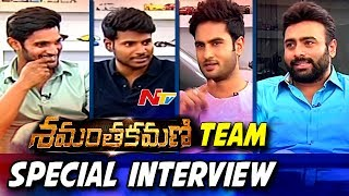 Shamanthakamani Movie Team Special Interview || Nara Rohit || Sudheer Babu || Sundeep Kishan || Aadi